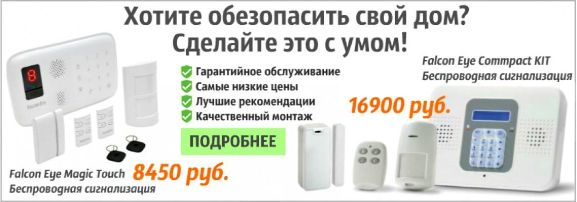 Комплекты GSM-сигнализации ООО «Эстек»