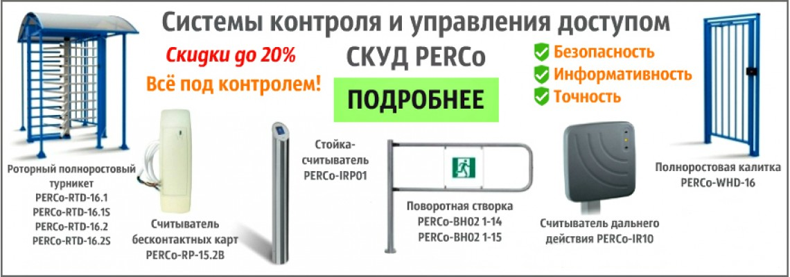 Системы контроля и управления доступом СКУД PERCo
