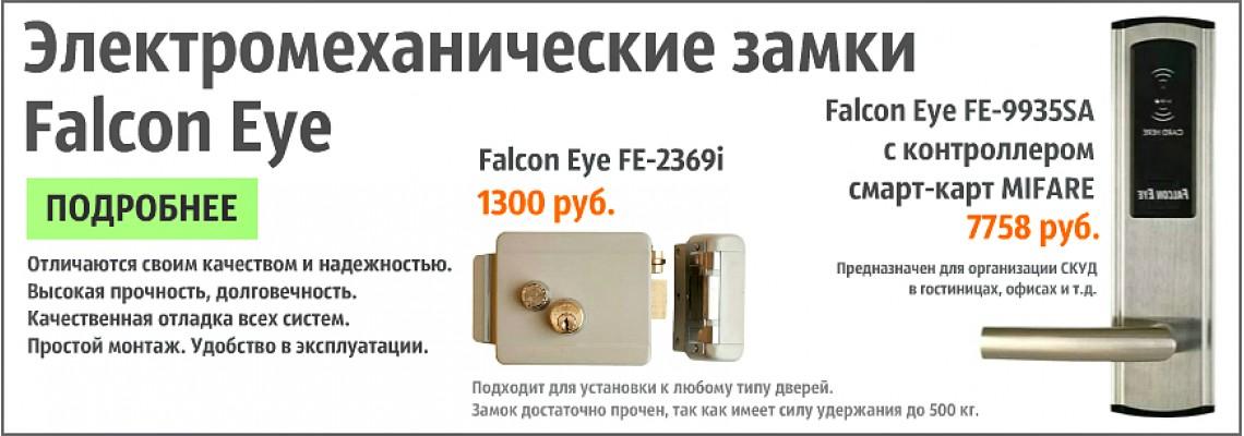 Электромеханические замки Falcon Eye