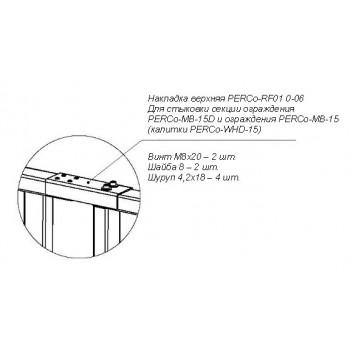 PERCo-RF01 0-06 Накладка для стыковки ограждения