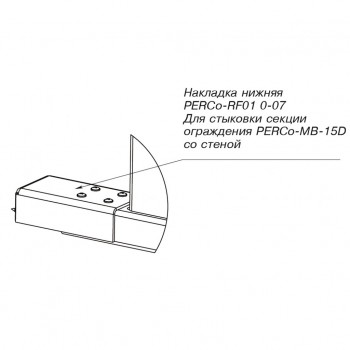 PERCo-RF01 0-07 Накладка для стыковки ограждений