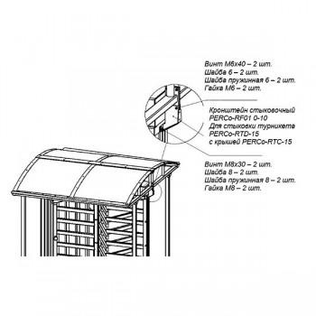 PERCo-RF01 0-10 Кронштейн для стыковки турникета