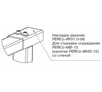 Накладка для стыковки ограждений PERCo-RF01 0-08