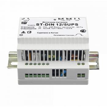 Блок питания ST-DIN 12/5UPS стабилизированный на DIN-рейку с функцией подключения АКБ
